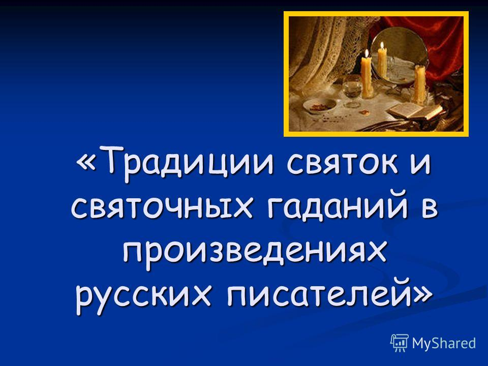 «Традиции святок и святочных гаданий в произведениях русских писателей»