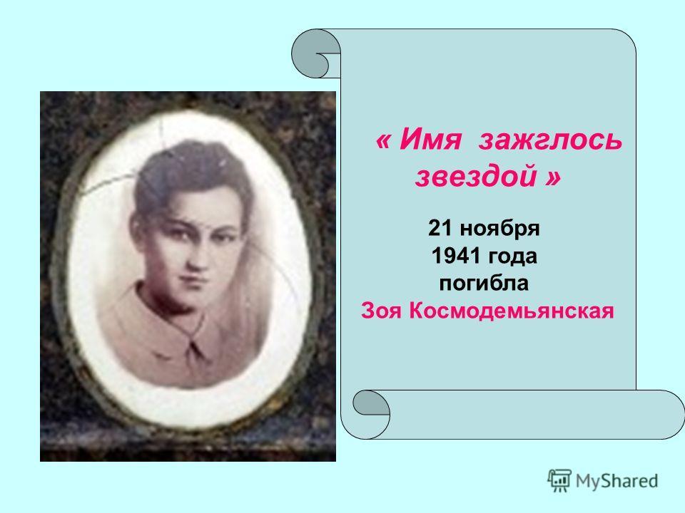 « Имя зажглось звездой » 21 ноября 1941 года погибла Зоя Космодемьянская