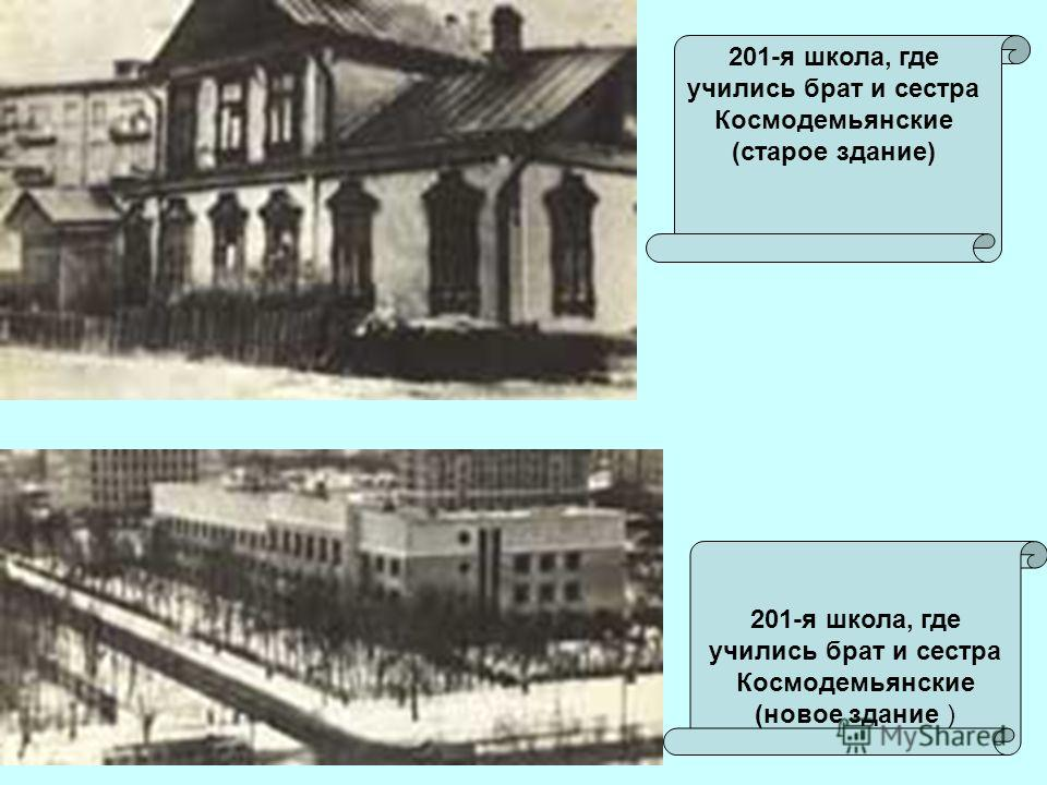 201-я школа, где учились брат и сестра Космодемьянские (старое здание) 201-я школа, где учились брат и сестра Космодемьянские (новое здание )
