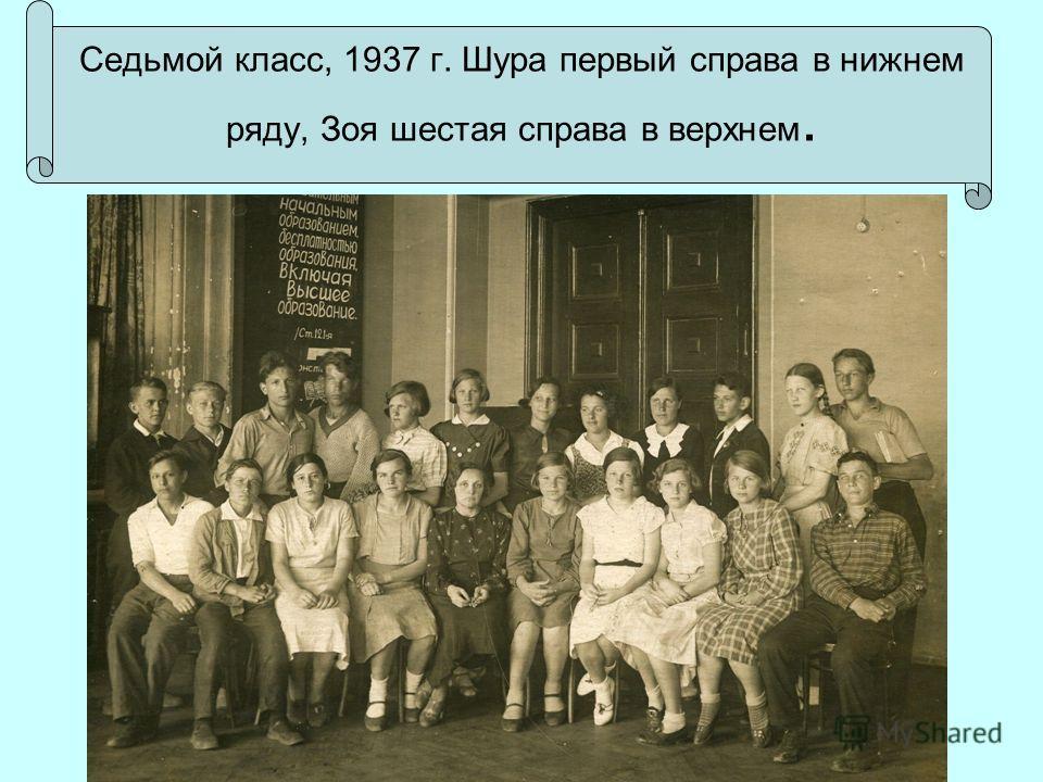 Седьмой класс, 1937 г. Шура первый справа в нижнем ряду, Зоя шестая справа в верхнем.