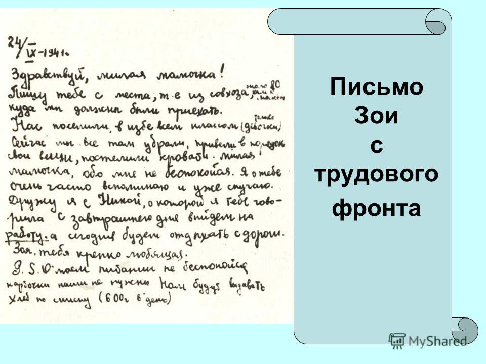 Письмо Зои с трудового фронта