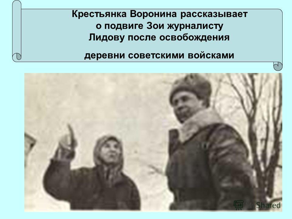 Крестьянка Воронина рассказывает о подвиге Зои журналисту Лидову после освобождения деревни советскими войсками
