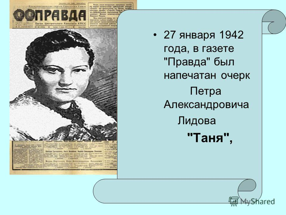 27 января 1942 года, в газете Правда был напечатан очерк Петра Александровича Лидова Таня,