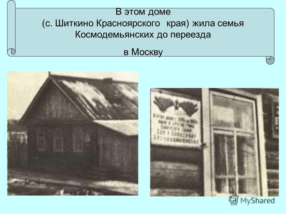 В этом доме (с. Шиткино Красноярского края) жила семья Космодемьянских до переезда в Москву