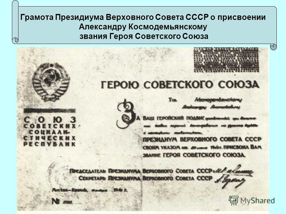 Грамота Президиума Верховного Совета СССР о присвоении Александру Космодемьянскому звания Героя Советского Союза