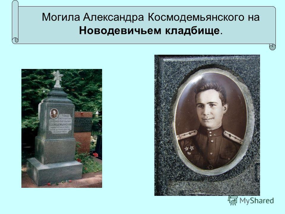 Могила Александра Космодемьянского на Новодевичьем кладбище.