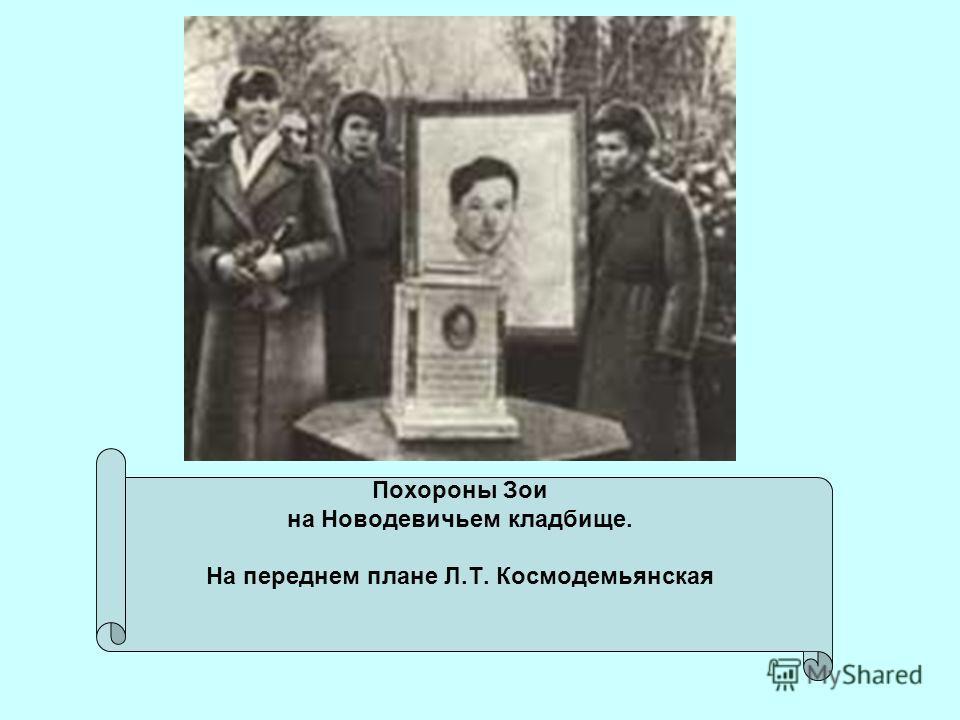 Похороны Зои на Новодевичьем кладбище. На переднем плане Л.Т. Космодемьянская