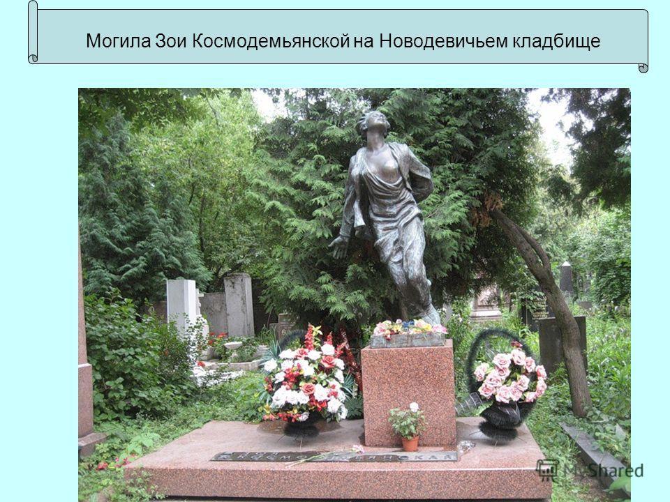 Могила Зои Космодемьянской на Новодевичьем кладбище