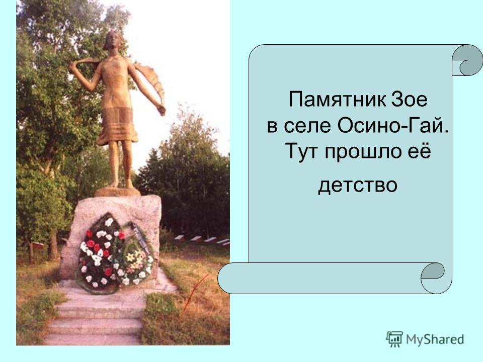 Памятник Зое в селе Осино-Гай. Тут прошло её детство