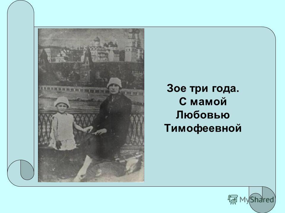 Зое три года. С мамой Любовью Тимофеевной