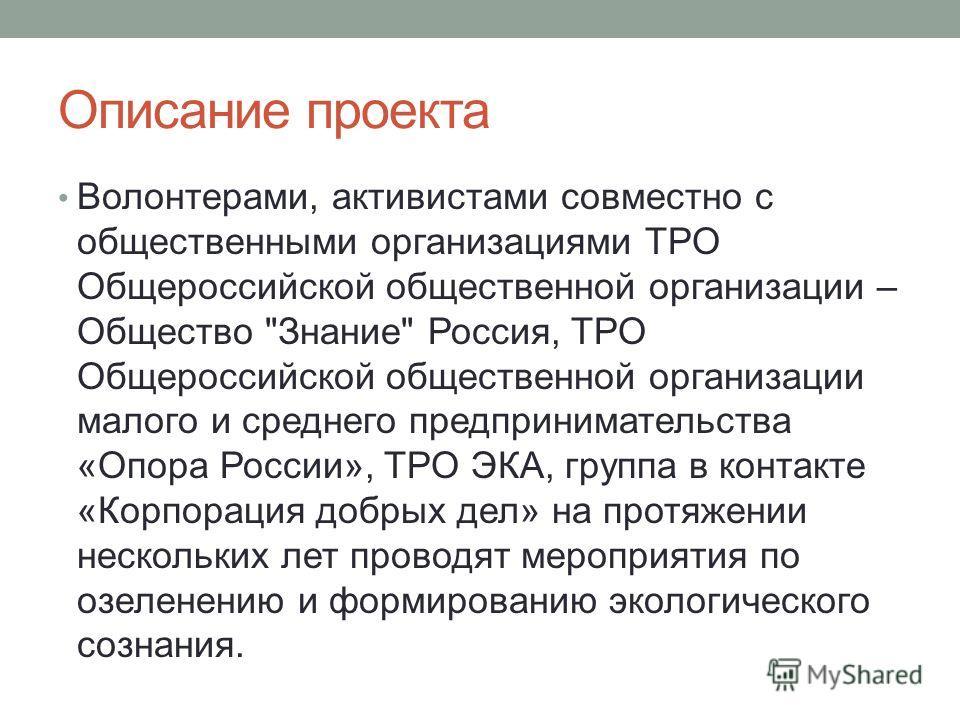 Описание проекта Волонтерами, активистами совместно с общественными организациями ТРО Общероссийской общественной организации – Общество