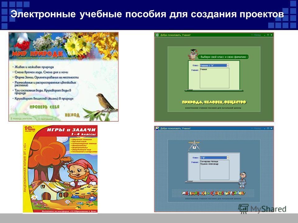 Электронные учебные пособия для создания проектов