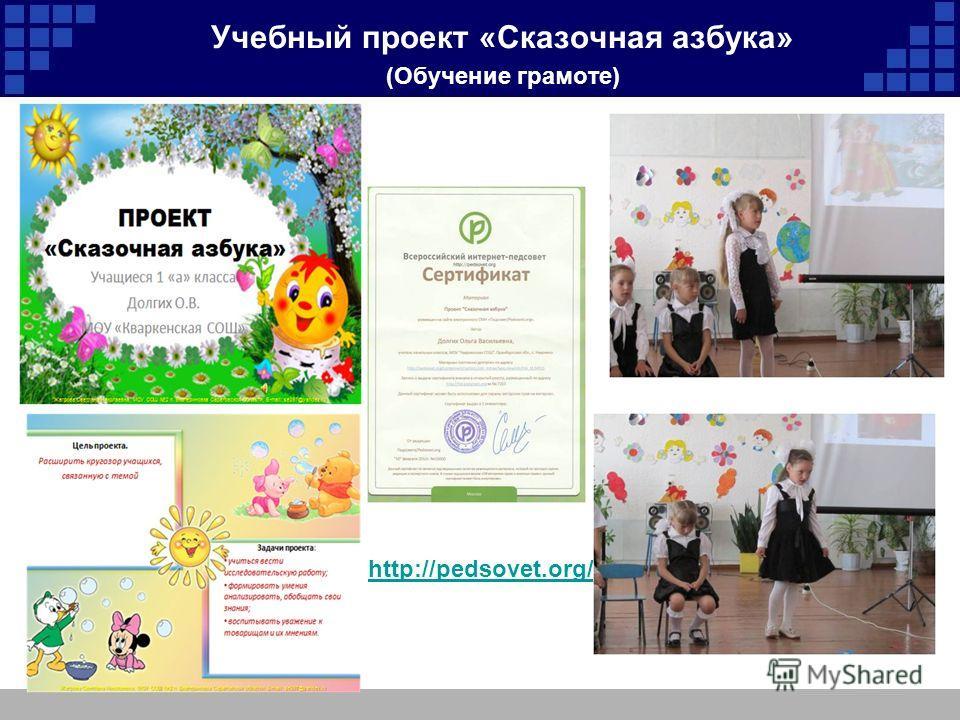 Учебный проект «Сказочная азбука» (Обучение грамоте) http://pedsovet.org/
