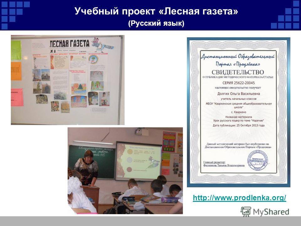 Учебный проект «Лесная газета» (Русский язык) http://www.prodlenka.org/