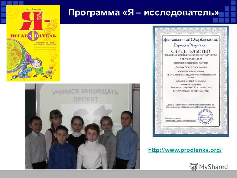 http://www.prodlenka.org/ Программа «Я – исследователь»