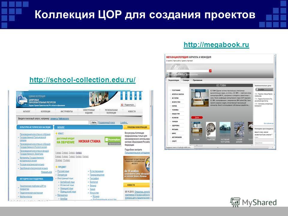 Коллекция ЦОР для создания проектов http://school-collection.edu.ru/ http://megabook.ru
