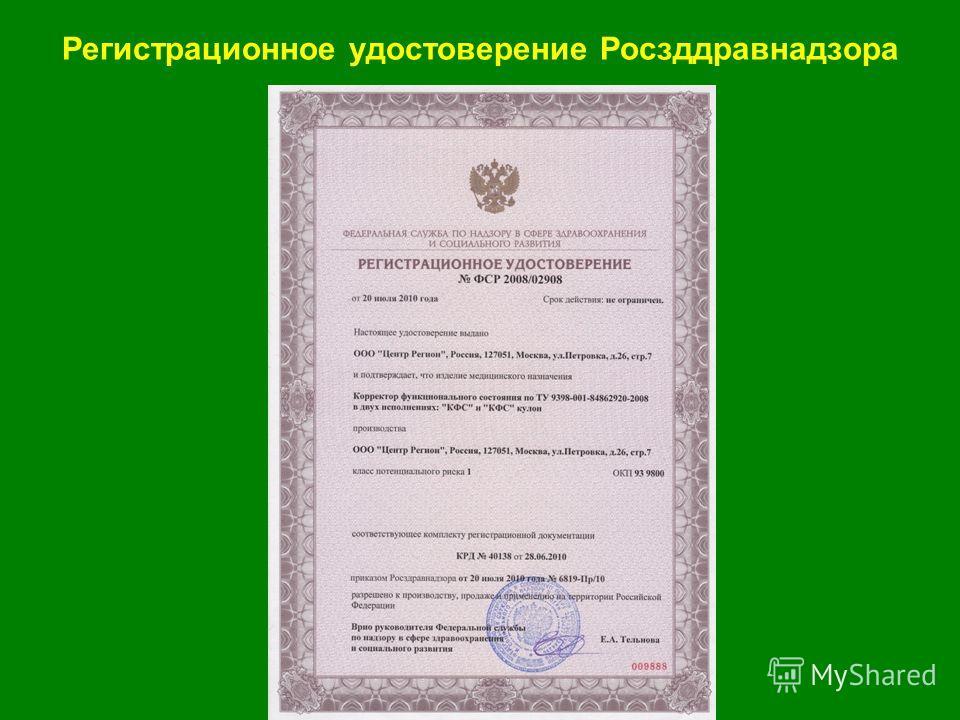 Регистрационное удостоверение Росзддравнадзора