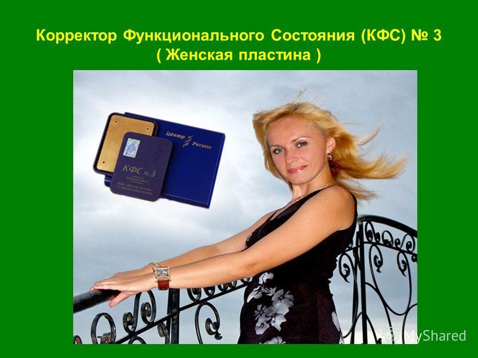Корректор Функционального Состояния (КФС) 3 ( Женская пластина )