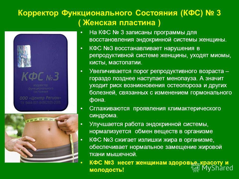 На КФС 3 записаны программы для восстановления эндокринной системы женщины. КФС 3 восстанавливает нарушения в репродуктивной системе женщины, уходят миомы, кисты, мастопатии. Увеличивается порог репродуктивного возраста – гораздо позднее наступает ме