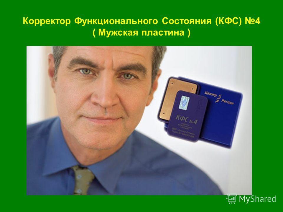Корректор Функционального Состояния (КФС) 4 ( Мужская пластина )
