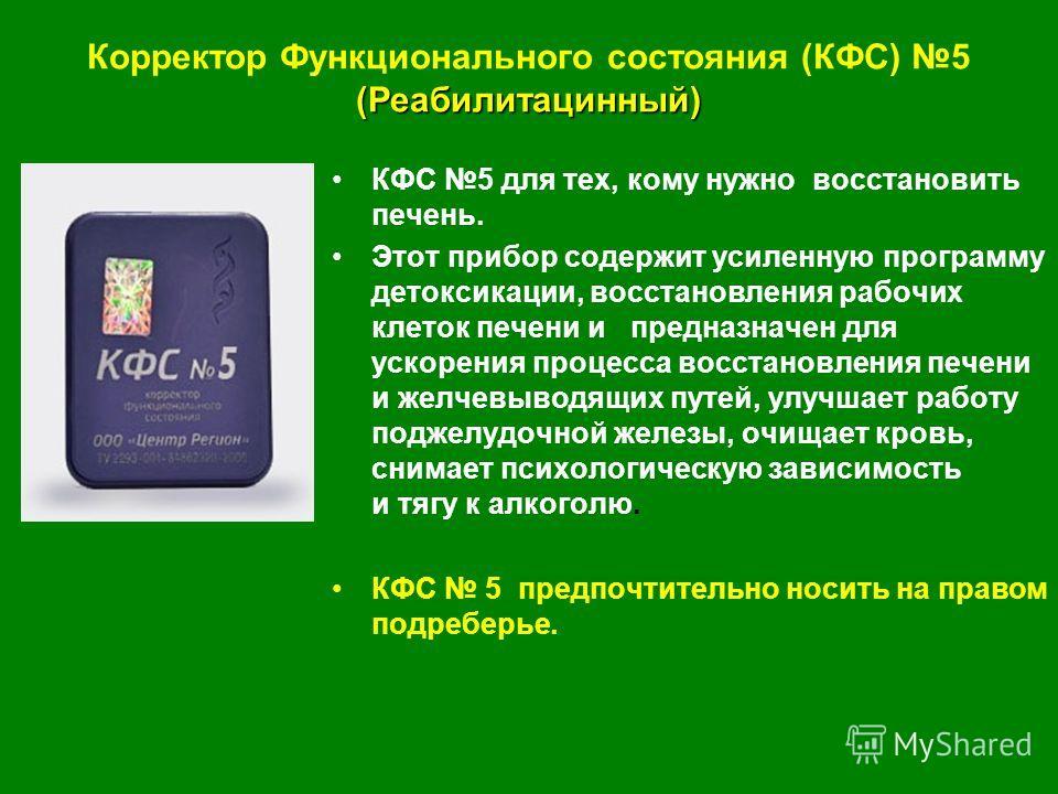 КФС 5 для тех, кому нужно восстановить печень. Этот прибор содержит усиленную программу детоксикации, восстановления рабочих клеток печени и предназначен для ускорения процесса восстановления печени и желчевыводящих путей, улучшает работу поджелудочн