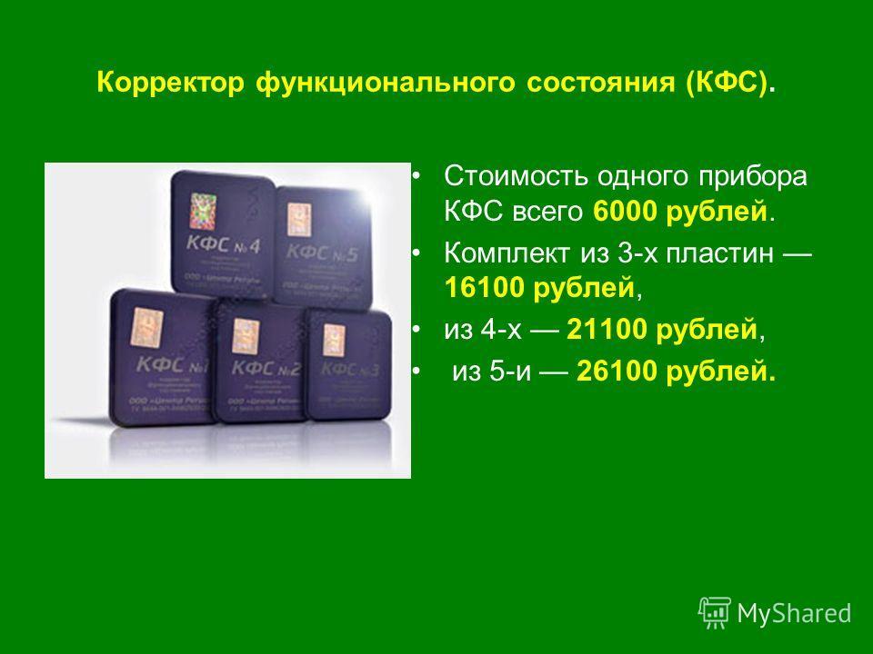 Корректор функционального состояния (КФС). Стоимость одного прибора КФС всего 6000 рублей. Комплект из 3-х пластин 16100 рублей, из 4-х 21100 рублей, из 5-и 26100 рублей.