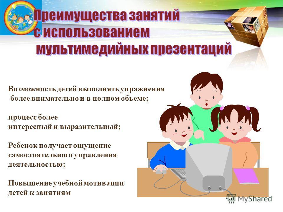 Обогащение образовательного процесса 1 Компьютерно- игровой кружок «Юный эрудит» 2 Развивающие и коррекционные занятия специалистов 3 Создание и обогащение банка программно- методического обеспечения