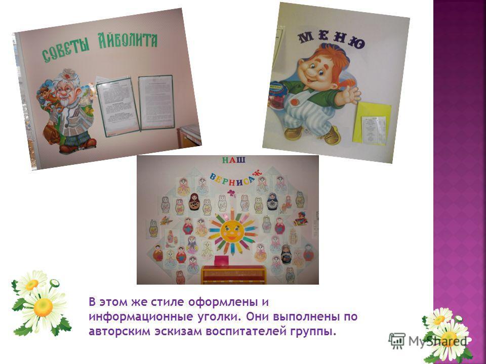 В этом же стиле оформлены и информационные уголки. Они выполнены по авторским эскизам воспитателей группы.
