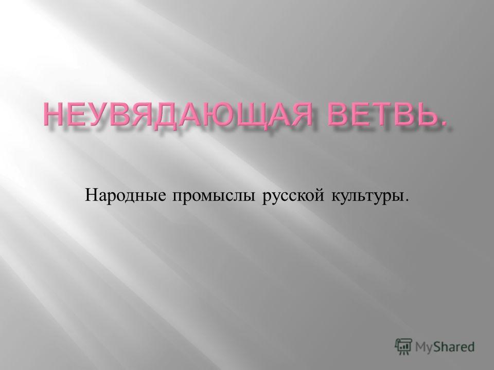 Народные промыслы русской культуры.