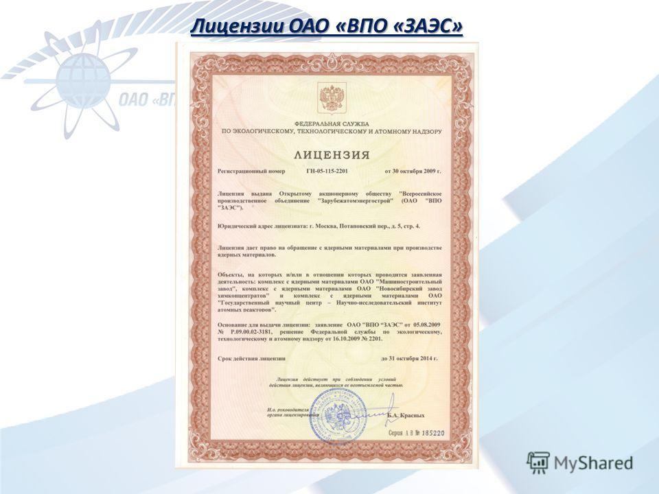 Лицензии ОАО «ВПО «ЗАЭС»