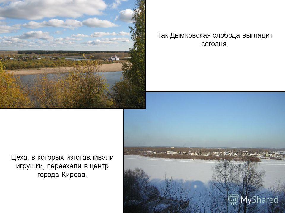 Так Дымковская слобода выглядит сегодня. Цеха, в которых изготавливали игрушки, переехали в центр города Кирова.