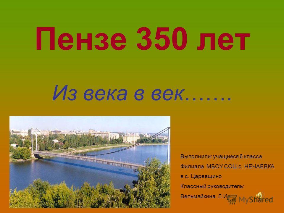 Растровые картинки к 350 летию пензы