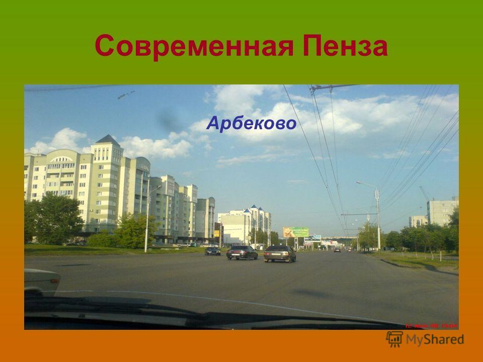 Современная Пенза Арбеково