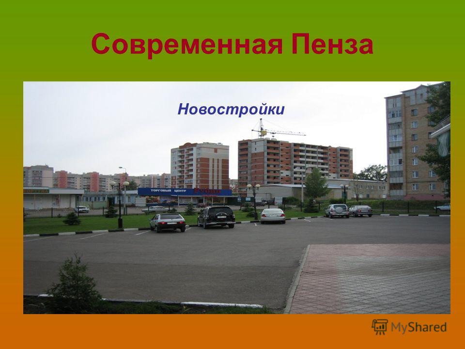 Современная Пенза Новостройки