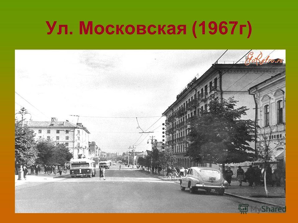 Ул. Московская (1967 г)