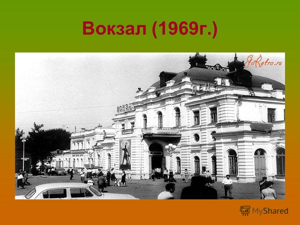 Вокзал (1969 г.)