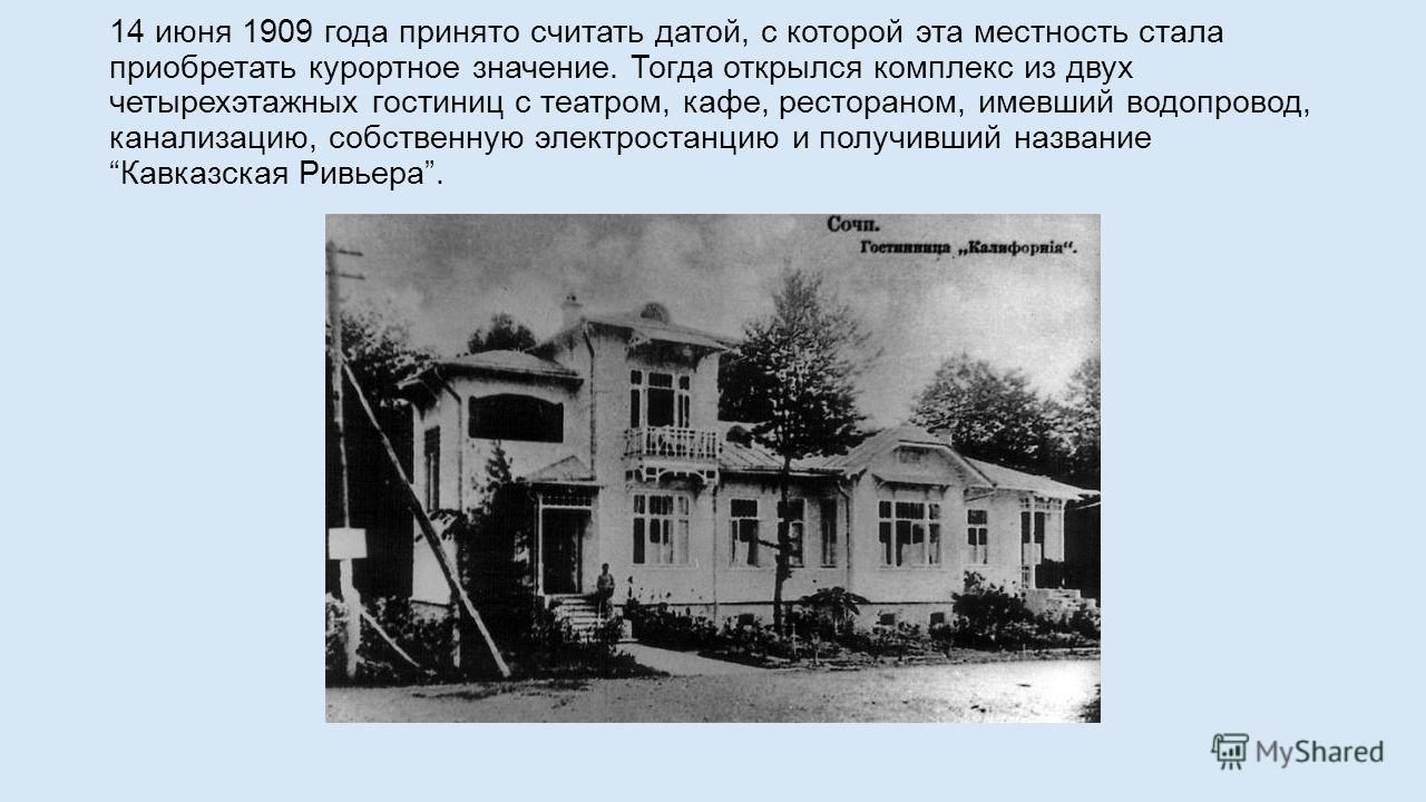 14 июня 1909 года принято считать датой, с которой эта местность стала приобретать курортное значение. Тогда открылся комплекс из двух четырехэтажных гостиниц с театром, кафе, рестораном, имевший водопровод, канализацию, собственную электростанцию и