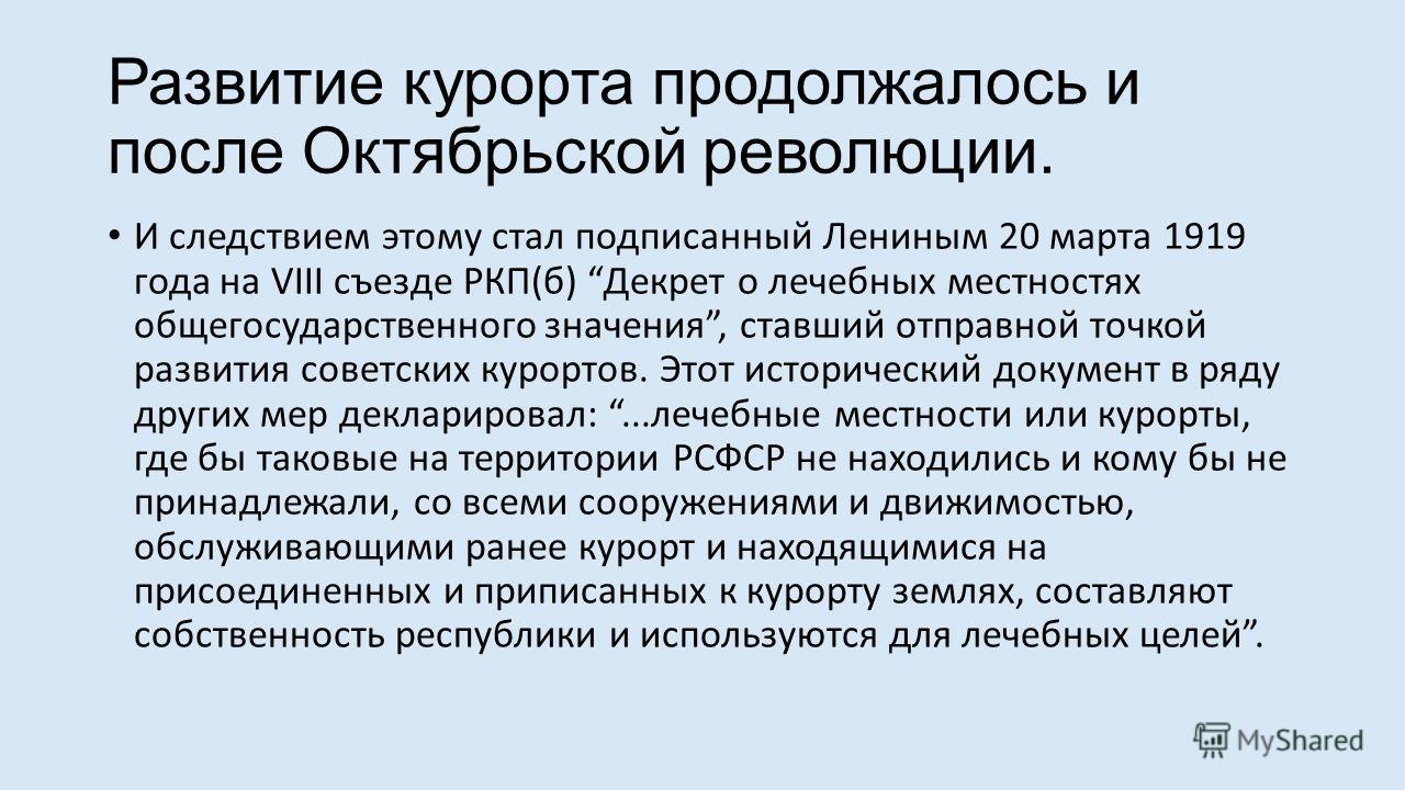 Развитие курорта продолжалось и после Октябрьской революции. И следствием этому стал подписанный Лениным 20 марта 1919 года на VIII съезде РКП(б) Декрет о лечебных местностях общегосударственного значения, ставший отправной точкой развития советских