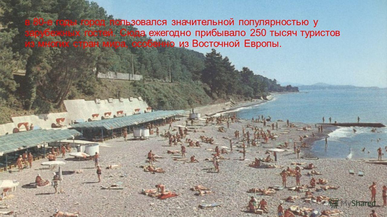 в 80-е годы город пользовался значительной популярностью у зарубежных гостей. Сюда ежегодно прибывало 250 тысяч туристов из многих стран мира, особенно из Восточной Европы.