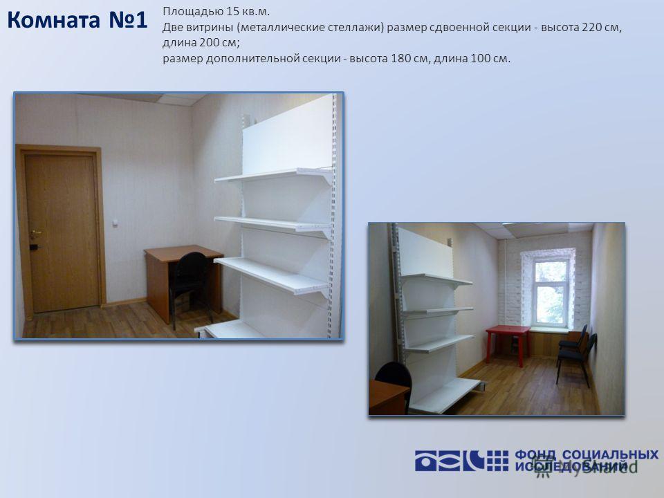 Комната 1 Площадью 15 кв.м. Две витрины (металлические стеллажи) размер сдвоенной секции - высота 220 см, длина 200 см; размер дополнительной секции - высота 180 см, длина 100 см.