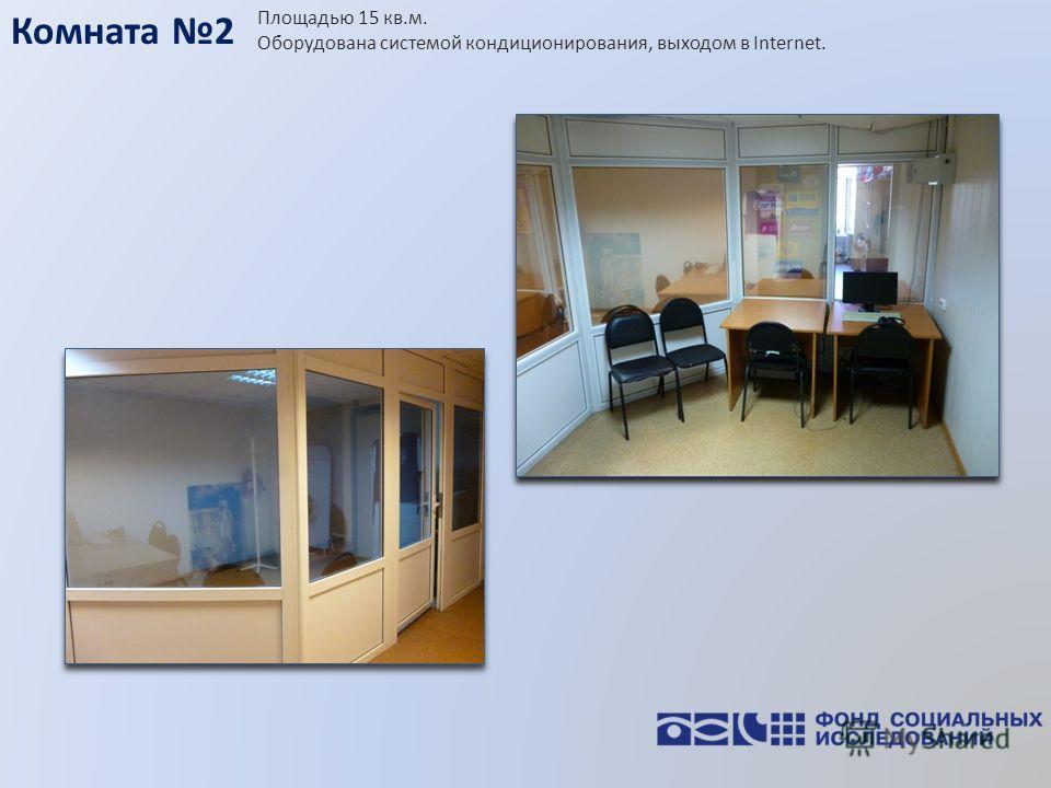 Комната 2 Площадью 15 кв.м. Оборудована системой кондиционирования, выходом в Internet.