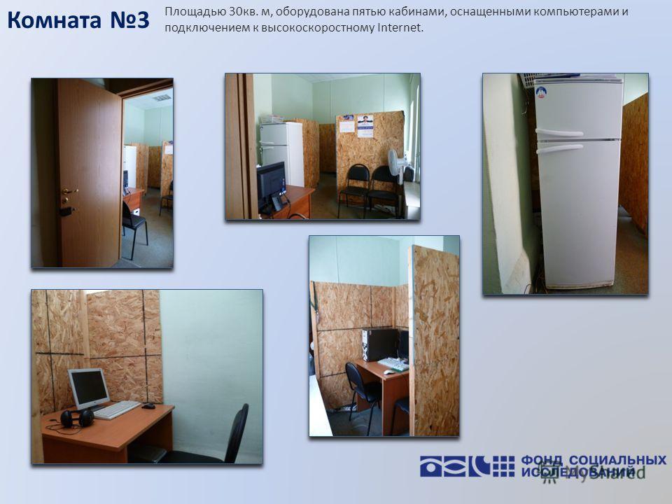 Комната 3 Площадью 30 кв. м, оборудована пятью кабинами, оснащенными компьютерами и подключением к высокоскоростному Internet.