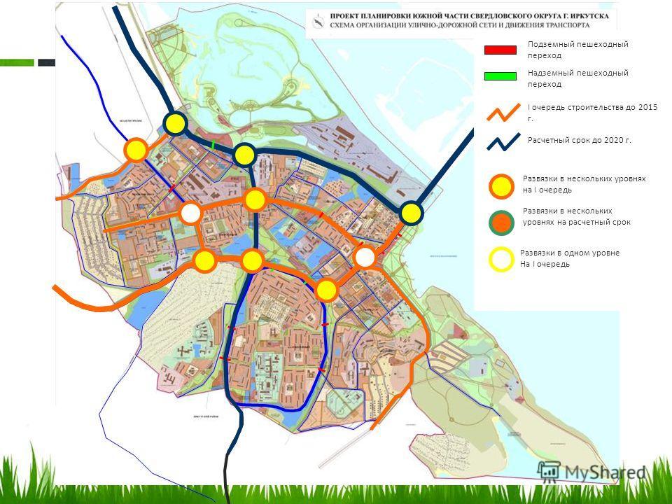 Развязки в нескольких уровнях на I очередь Развязки в одном уровне На I очередь Развязки в нескольких уровнях на расчетный срок I очередь строительства до 2015 г. Расчетный срок до 2020 г. Подземный пешеходный переход Надземный пешеходный переход