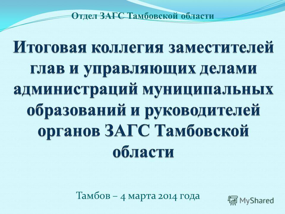Тамбов – 4 марта 2014 года Отдел ЗАГС Тамбовской области