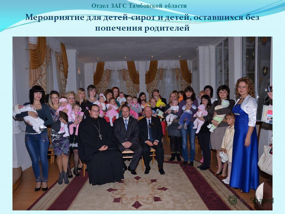 Мероприятие для детей-сирот и детей, оставшихся без попечения родителей Отдел ЗАГС Тамбовской области