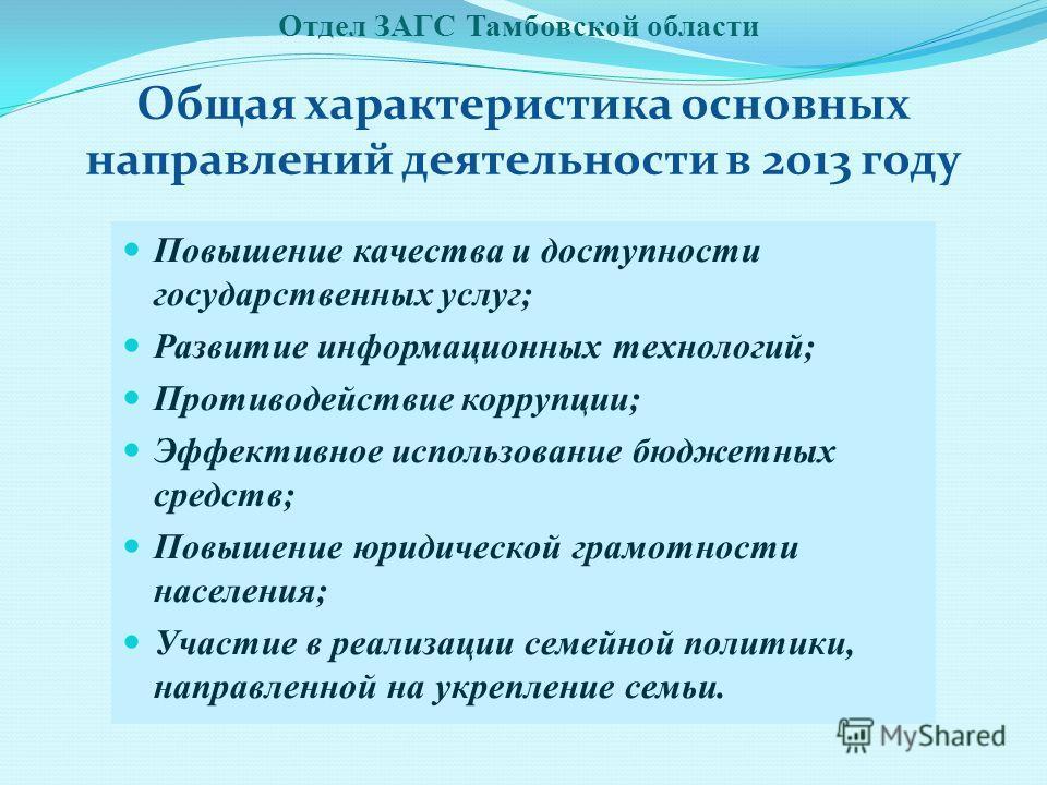 Общая характеристика основных направлений деятельности в 2013 году Повышение качества и доступности государственных услуг; Развитие информационных технологий; Противодействие коррупции; Эффективное использование бюджетных средств; Повышение юридическ