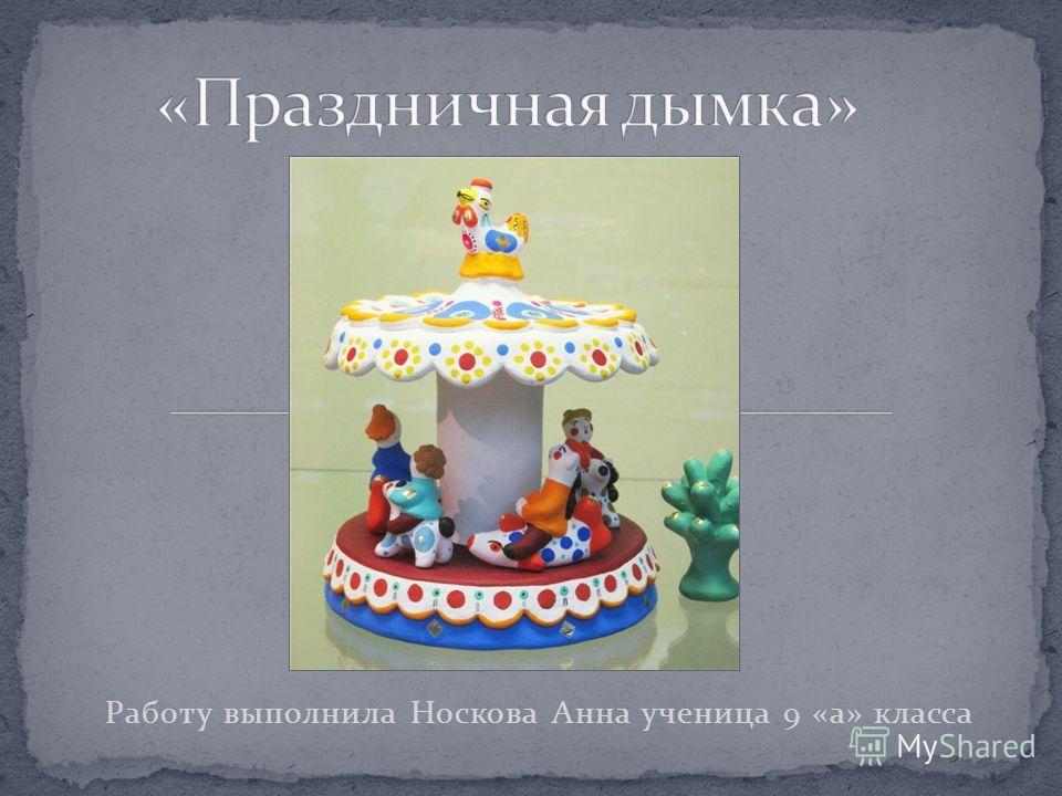 Работу выполнила Носкова Анна ученица 9 «а» класса
