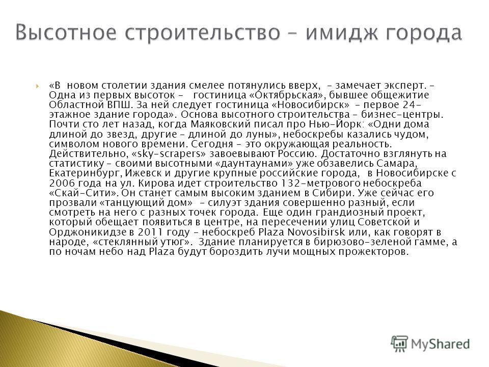 «В новом столетии здания смелее потянулись вверх, – замечает эксперт. – Одна из первых высоток – гостиница «Октябрьская», бывшее общежитие Областной ВПШ. За ней следует гостиница «Новосибирск» – первое 24- этажное здание города». Основа высотного стр