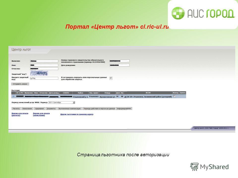 Портал «Центр льгот» cl.ric-ul.ru Страница льготника после авторизации