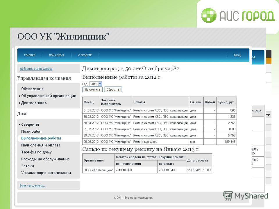 «Объектовый учет» Программа имеет Web-интерфейс и функционирует во всех распространённых браузерах. Информация хранится в единой базе данных. С базой данных связан портал управляющих компаний, информация, подлежащая раскрытию по постановлению Правите